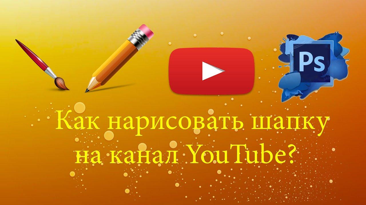 Оформление канала на Ютубе - идея бизнеса 82