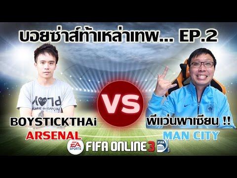 FIFA Online 3 - บอยซ่าส์ท้าเหล่าเทพ... EP.2 - พี่แว่นพาเซียน... Arsenal VS Man City