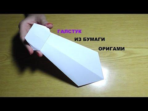 Как из бумаги сделать мужской галстук