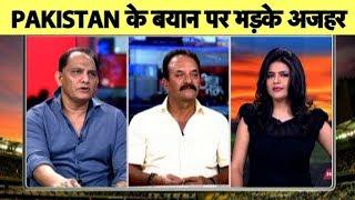 Aaj Tak Show: Sarfaraz के बयान पर भड़के Azhar: कहा दम है तो अपने हिसाब से बनवा लो Pitch