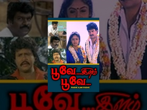 Poove Ilam Poove Tamil Full Movie : Suresh, Nadhiya
