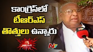 VH hanumantha Rao fires on Congress Leaders who are working for CM KCR  | NTV