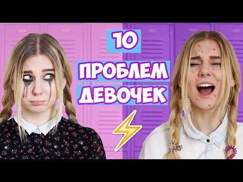 10 ПРОБЛЕМ ДЕВОЧЕК В ШКОЛЕ/УНИВЕРЕ 💗