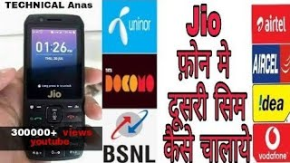 (Jio phone) जियो फ़ोन मे दूसरी सिम कैसे चालाये  ||How to use other sim in jio phone😎