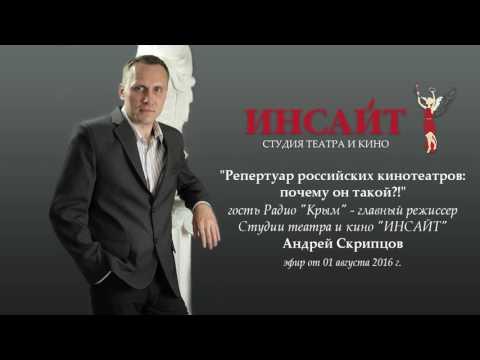 Репертуар российских кинотеатров: почему он такой?!