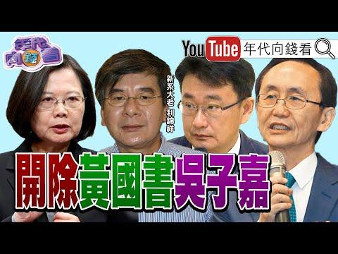 台灣-年代向錢看-20211018