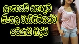 samanala dhadayama sinhala xxx hot actress film