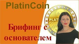 ПЛАТИНКОИН  БРИФИНГ С ГЕНЕРАЛЬНЫМ ДИРЕКТОРОМ PlatinCoin PLC Group
