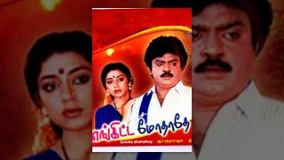 Enn Kitte Mothathey Tamil Movie