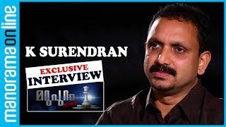 K Surendran | Exclusive Interview | Marupuram | Manorama Online