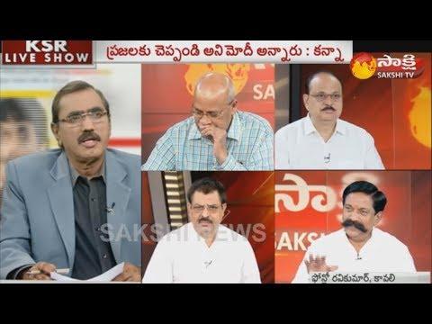 KSR Live Show: చంద్రబాబు యూటర్న్పై మోదీ ఆరా.. - 14th June 2018