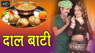 Watch and download Daal Bati Super Hit Songs 2016 Rajasthani