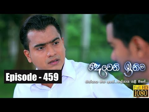 Deweni Inima | Episode 459 09th November 2018