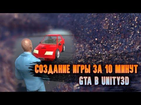 [СОЗДАНИЕ ИГРЫ ЗА 10 МИНУТ] Grand Theft Auto - GTA | Unity 5