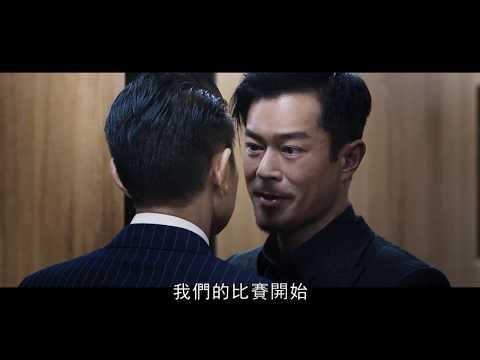 【掃毒2天地對決】短版預告 2019 全面開戰