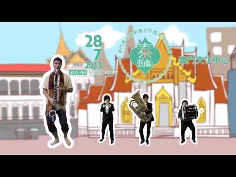 Macau Ysb Thailand Pre-tour Concert promotion Vedeo video