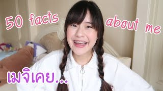 50 Facts About Me ?????????????????   Meijimill