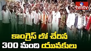 300 Youth Joined In Congress In The Presence Of Jangiti Sunitha | Jagtial  | hmtv