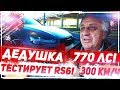 65-ЛЕТНИЙ ДЕДУШКА ТЕСТИРУЕТ 770-СИЛЬНУЮ AUDI RS6! 300 КМ/Ч!