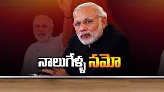 Narendra Modi Govt Completes 4 Years   మోడీ సర్కార్కు నేటితో నాలుగేళ్లు   hmtv
