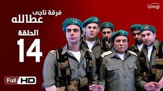 مسلسل فرقة ناجي عطا الله الحلقة 14 الرابعة عشر