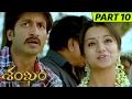 Shankam Full Movie Part 10 Gopichand Trisha Satyaraj mp3
