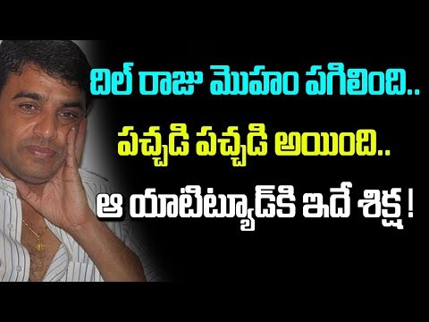 Upset With Movie Talk, Dil Raju Goes That Place | Tollywood News | Telugu Boxoffice