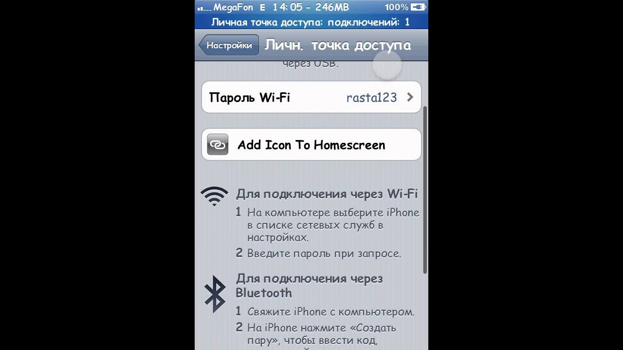 как сделать точку доступа на iphone 4 wifi