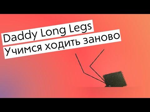Скачать Daddy Long Legs на андроид