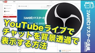 【OBS】YouTubeライブのコメント(チャット)を背景透明で表示する方法