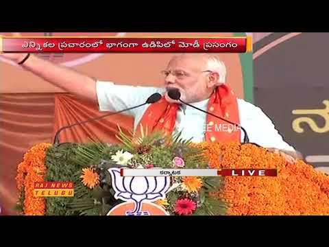 Udupi: Narendra Modi Election Campaign | Karnataka Elections 2018 | Raj News