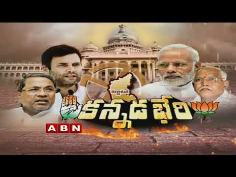 Karnataka Elections 2018 | PM Modi, Rahul Gandhi | ABN Ground Report | ABN Telugu