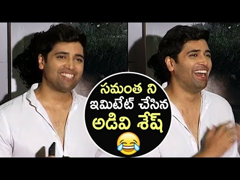 Adivi Sesh Imitates Samantha @ Goodachari Teaser Launch | TFPC