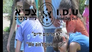 Israel Civilian K9 Unit Hazerim Solidarity Tour 2014