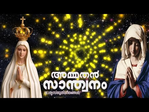 Malayalam Christian devotional songs Ammathan Sathwanam || Malayalam Christian songs