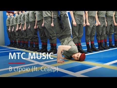 MТС MUSIC | В строю (ft. Север)
