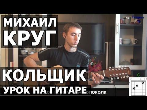 Михаил Круг - Кольщик (Видео урок) Как играть на гитаре