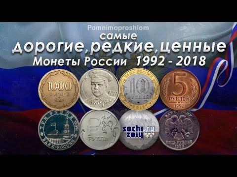Самые ценные монеты современной России