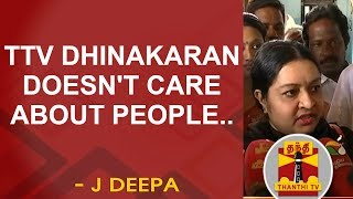 TTV Dhinakaran doesn't care about people – J Deepa | Thanthi Tv