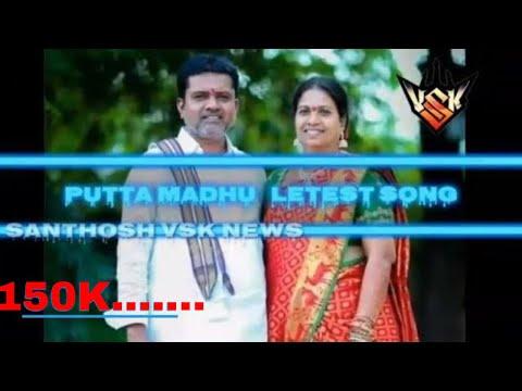 మంథనీ గడ్డమీద పుట్ట మధన్నా SONG / PUTTA MADHU LETEST SONG / MANTHANI NEWS / SANTHOSH VSK