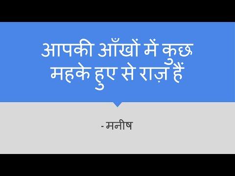 Aapki Aankhon Mein Kuch - Ghar