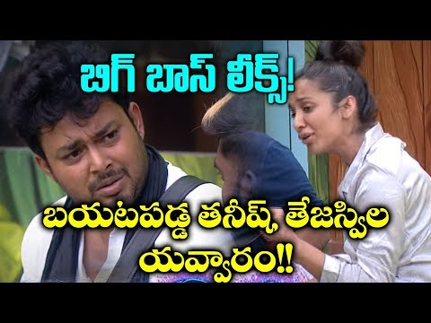 Bigg Boss Leaks | Tanish And Tejaswi Fires on Bigg Boss 2 Telugu Contestants | YOYO Cine Talkies