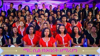 BY MARSIL TV Choir - AmlekoTube.com