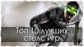 Топ 10 лучших стелс игр