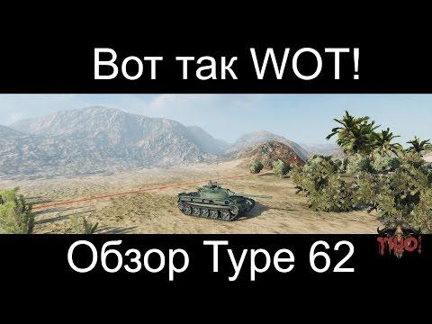 Вот так WOT! Обзор Type 62