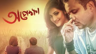 OPEKKHA (অপেক্ষা)  || ft Mishu Sabbir and Nadia MIm || Bangla New Natok || Full HD