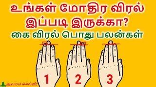 கை விரல் பொது பலன்கள் | Hand Finger Astrology | Kai Viral Jothidam