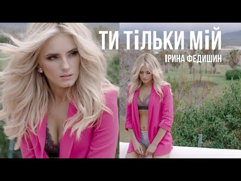 Ірина Федишин - Ти тільки мій [14  жовтня - ЛЬВІВ /  9 ЛИСТОПАДА /великий концерт/м.КИЇВ ]