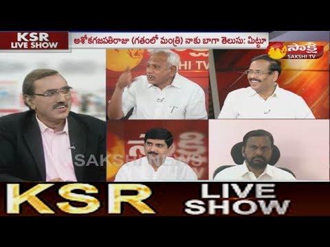 KSR Live Show | ఎయిర్ ఏషియా స్కాంలో చంద్రబాబు? - 5th June 2018