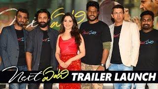 Next Enti Movie Trailer Launch | Tamanna | Sundeep Kishan | Navdeep |